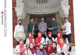 کنسرت گروه موسیقی سنتی چهارگاه